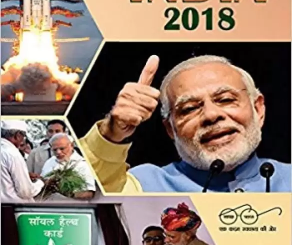 How To Read India Year Book For WBCS Exam?
